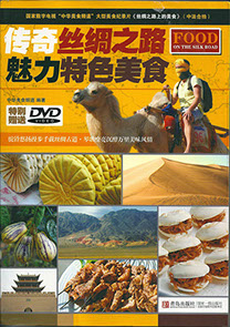 Food on the Silk Road book cover (Chinese).